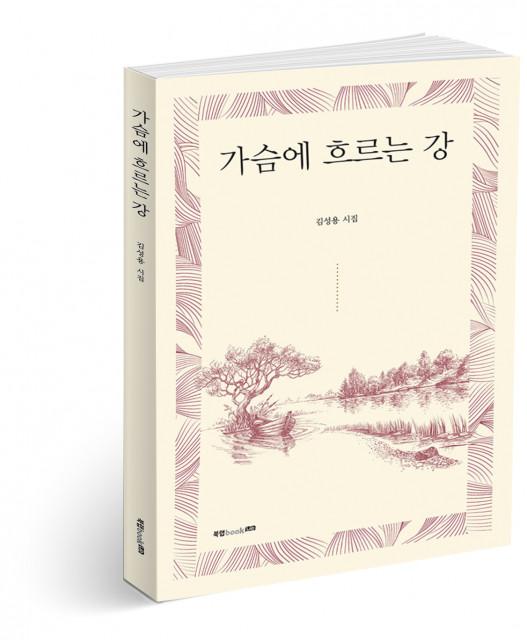 가슴에 흐르는 강, 김성용 지음, 150쪽, 1만1200원