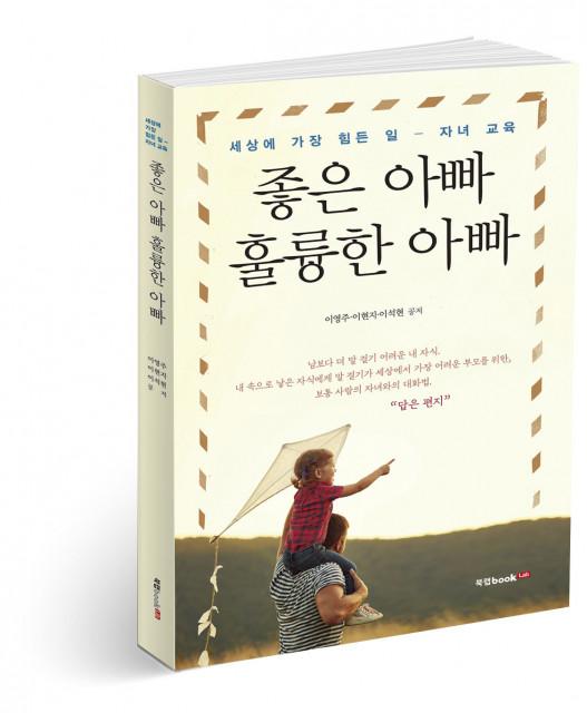 좋은 아빠 훌륭한 아빠, 이영주·이현지·이석현 지음, 276쪽, 1만5000원
