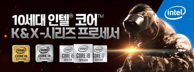 10세대 인텔 코어 K&X 시리즈 프로세서 이벤트 안내 포스터
