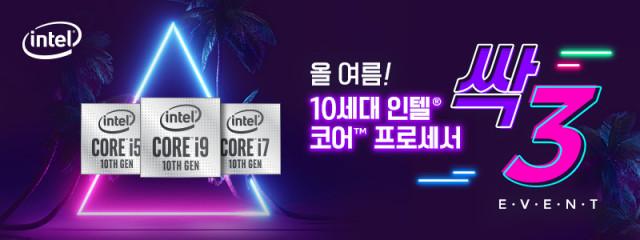 10세대 인텔 코어 프로세서 싹3 이벤트