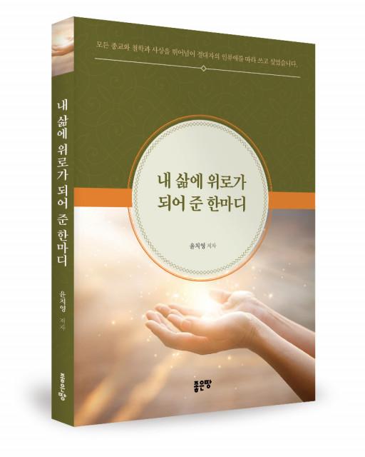 윤치영 지음, 224쪽, 1만3000원