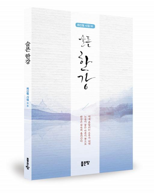 최신림 지음, 156쪽, 1만원