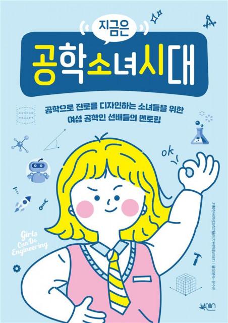 한국여성과학기술인지원센터(WISET)가 출간한 공학 진로 가이드북 '지금은 공학소녀시대'