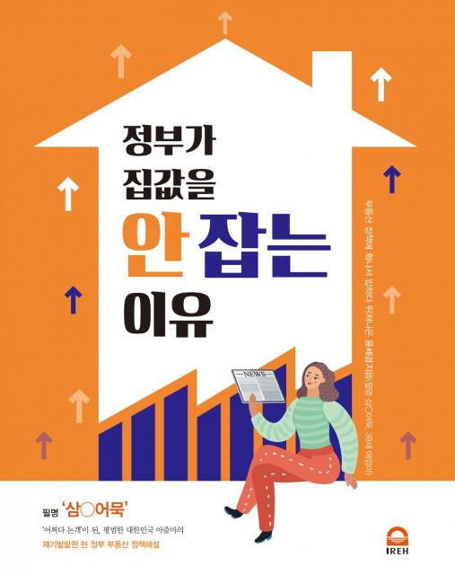 이레퍼플리싱 '정부가 집값을 안잡는 이유' 표지