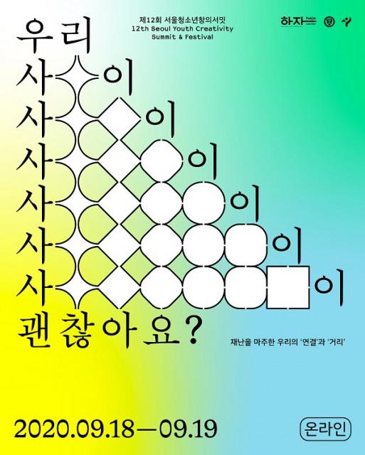 제12회 서울청소년창의서밋 포스터