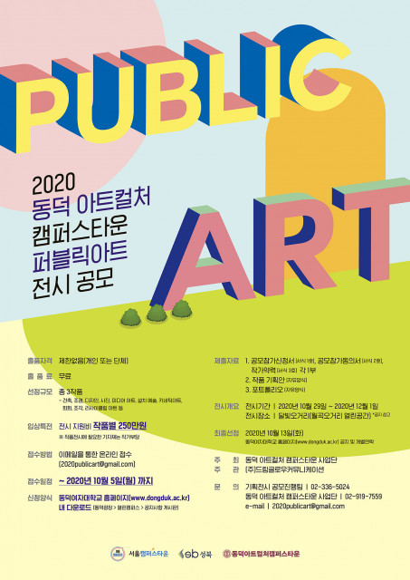 2020 퍼블릭아트 전시회 작품공모전 포스터