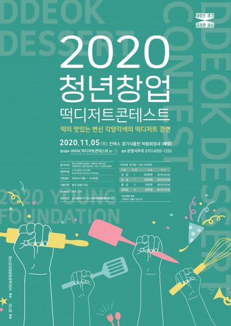 청년창업 떡 디저트 콘테스트 포스터