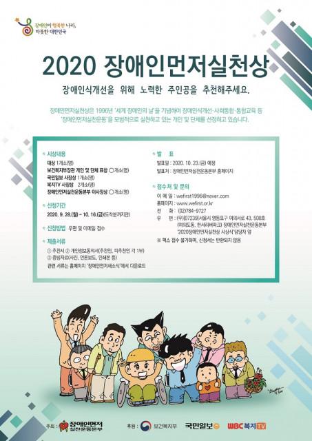 2020 장애인먼저실천상 웹포스터