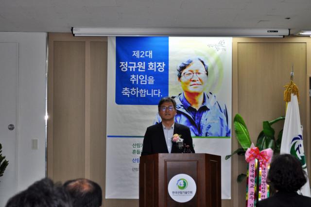 취임사를 발표하는 한국산림기술인회 제2대 정규원 회장