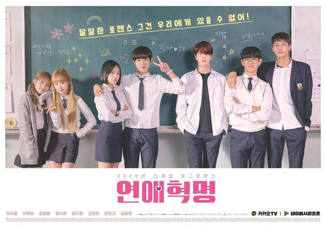 투썸플레이스가 카카오TV 드라마 '연애혁명' 제작을 지원한다