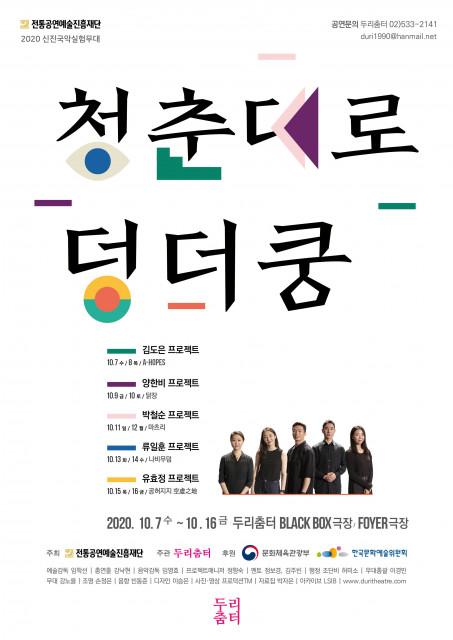 2020 신진국악실험무대 '청춘대로 덩더쿵' 포스터