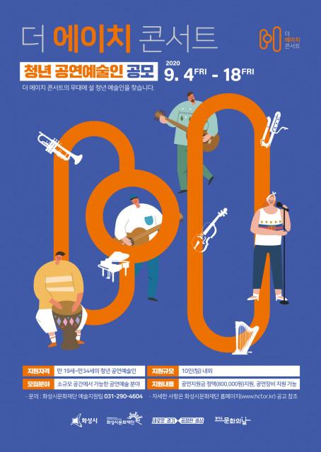 화성시문화재단 더 에이치 콘서트 청년 공연예술인 공모 포스터