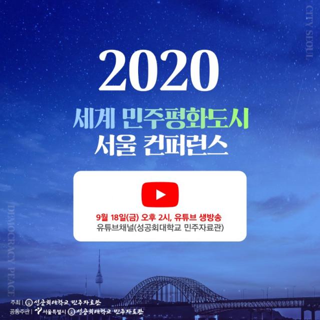 2020 세계 민주 평화도시 서울 컨퍼런스