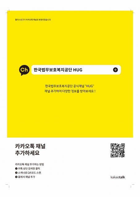 한국법무보호복지공단 카카오톡 채널