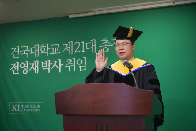 건국대학교 전영재 신임 총장이 취임식을 진행하고 있다