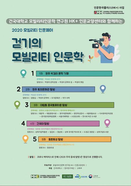 건국대 HK+사업단이 걷기의 모빌리티인문학을 온라인으로 진행한다