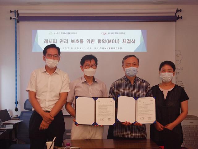 왼쪽부터 임병웅 특허법인 리담 변리사, 김성민 한국농식품융합연구원장, 김동호 한국외식조리학회장이 협약 체결식에서 기념 촬영을 하고 있다
