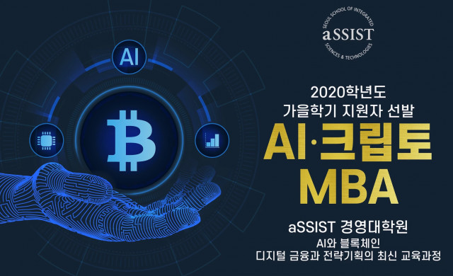 aSSIST 경영대학원의 AI 석사과정