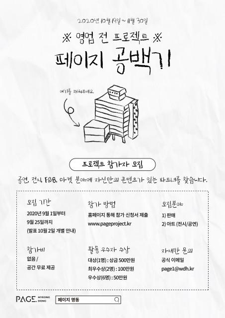 '영업 전 프로젝트: 페이지 공백기' 홍보 포스터