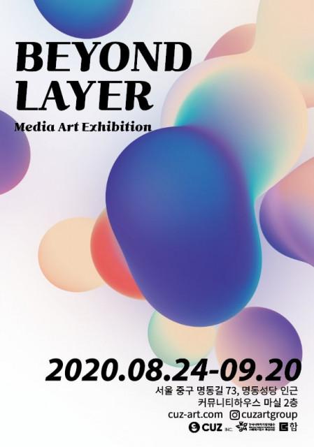 커즈(CUZ)의 실감 미디어 콘텐츠 전시회 'Beyond Layer'가 9월 20일까지 명동 커뮤니티하우스 마실에서 열린다