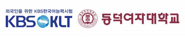 KBSKLT-동덕여대 로고