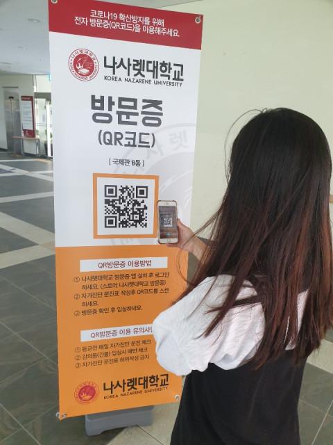 교직원이 나사렛대학교에서 건물 출입을 위해 QR코드를 인증하고 있다