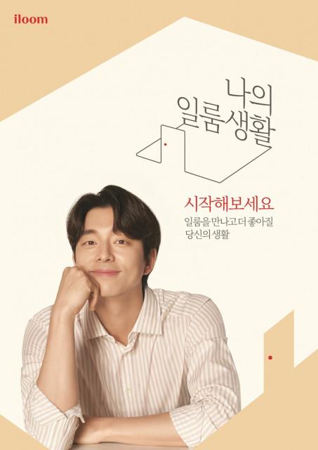 일룸 2020 나의 일룸생활 캠페인 공식 포스터