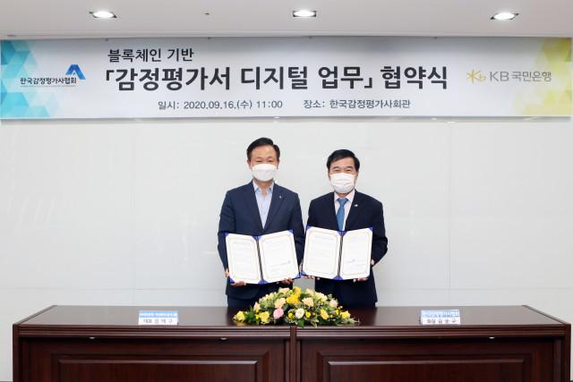왼쪽부터 김태구 KB국민은행 여신관리심사그룹 대표와 김순구 한국감정평가사협회 회장이 업무 협약을 체결하고 기념촬영을 하고 있다