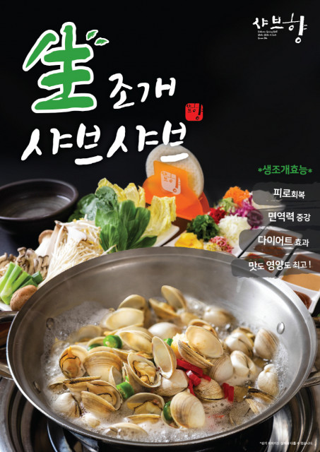 월남쌈, 샤브 전문 프랜차이즈 '샤브향'이 9월 신메뉴 '월남쌈 생조개 샤브'를 선보인다