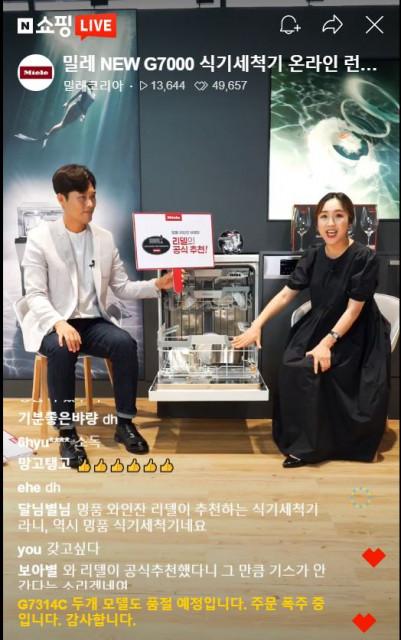 왼쪽부터 김일중 아나운서와 잼미미 노금미 쇼호스트가 밀레 G7000 식기세척기 네이버 쇼핑라이브를 진행하고 있다