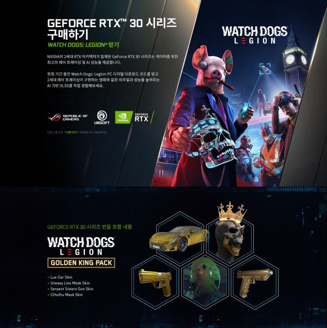 ASUS GeForce RTX 30 시리즈 NVIDIA와 함께하는 와치 독스 리전 골든 킹 팩 이벤트 포스터