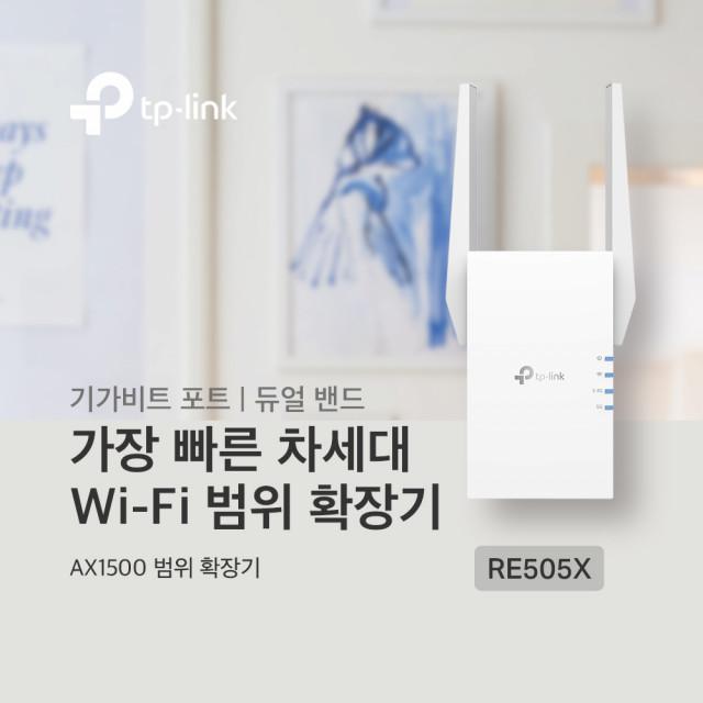 티피링크가 차세대 와이파이6 확장기 RE505X를 출시했다