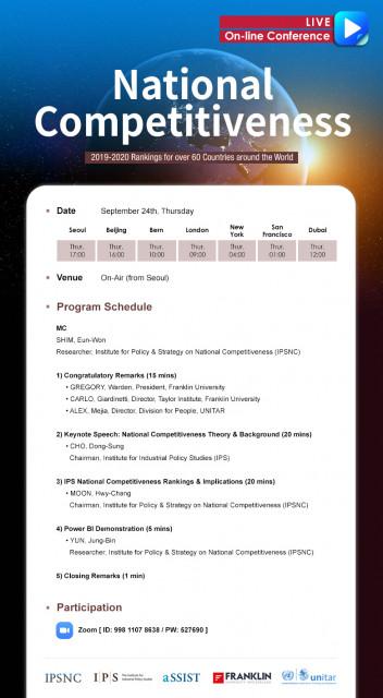IPS 국가경쟁력 2019-2020 랭킹 발표회 홍보 포스터