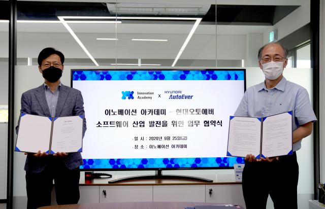 현대오토에버-이노베이션아카데미, 디지털 인재 육성 통한 소프트웨어 산업 발전 업무협약 체결