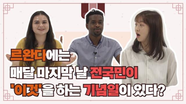 서울시립청소년문화교류센터가 온라인 플랫폼을 통해 '미지, 판을 잇다' 국제문화교류 영상을 제작, 배포한다