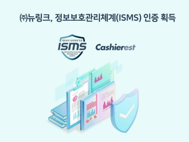 뉴링크가 정보보호관리체계(ISMS) 인증을 획득했다