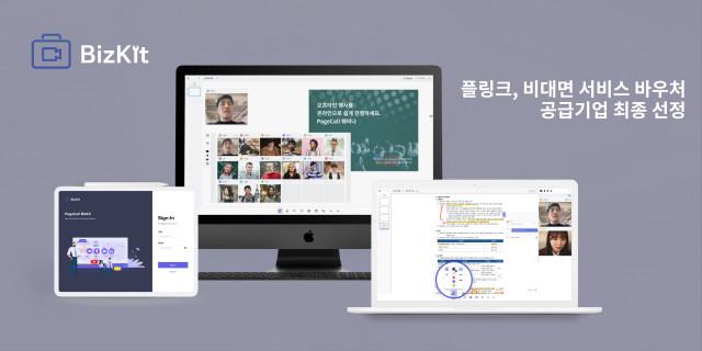 맞춤형 화상 비즈니스용 웹사이트 제작 솔루션 '비즈킷'