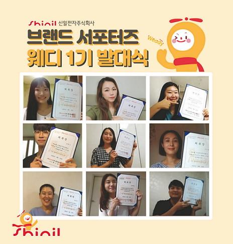 신일 브랜드 서포터즈 '웨디1기' 언택트 발대식