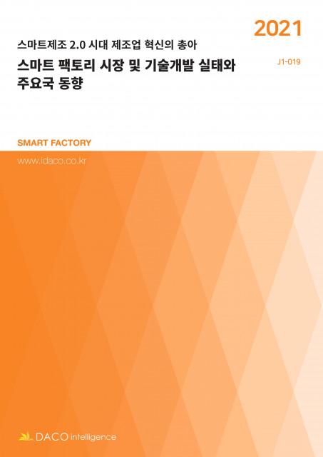 데이코산업연구소가 발간한 스마트 팩토리 시장 및 기술개발 실태와 주요국 동향 보고서