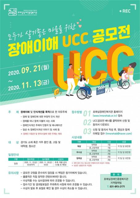 호매실장애인종합복지관이 실시하는 모두가 살기좋은 마을을 위한 장애이해 UCC 공모전 안내 포스터