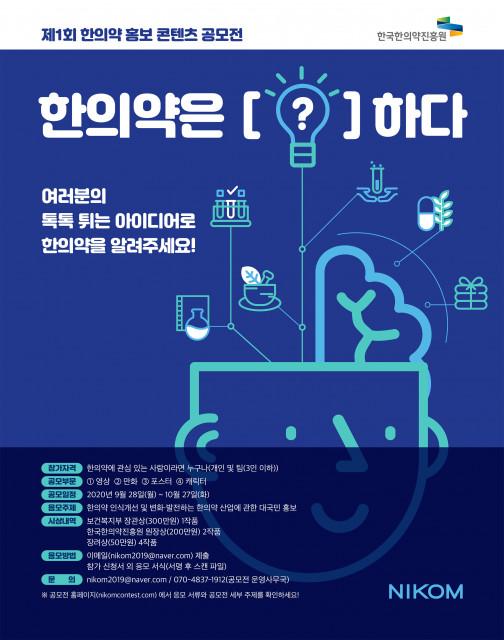 한국한의약진흥원 공모전 포스터