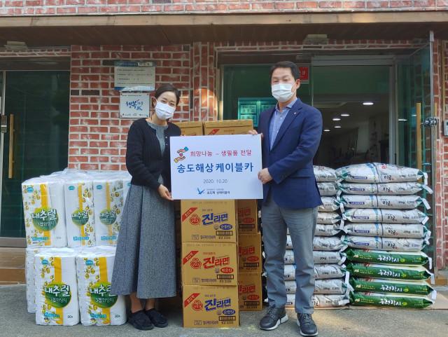 송도해상케이블카가 아동보육시설인 애아원과 모자 복지시설인 은애모자원에 250만원 상당의 생필품을 전달했다