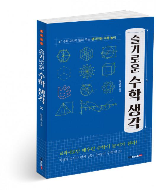 슬기로운 수학 생각, 장경환 지음, 308쪽, 1만6000원