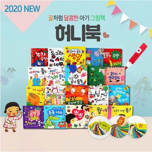 NEW 허니북, 정가 7만2000원