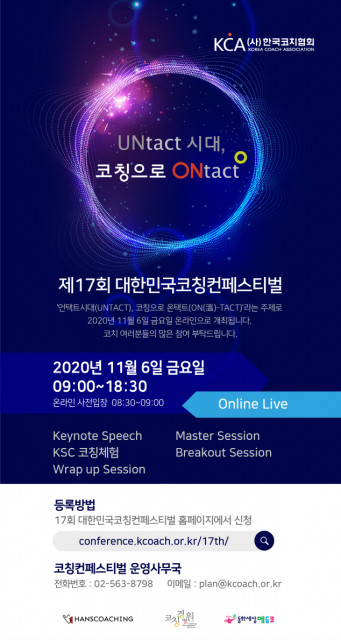 한국코치협회 제17회 대한민국코칭컨페스티벌 안내 포스터