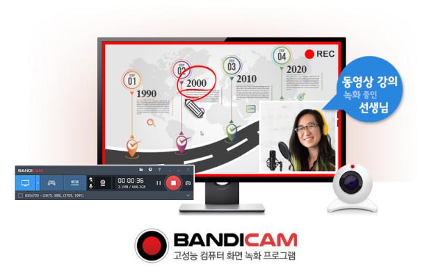 컴퓨터 화면 녹화 프로그램 반디캠, 선생님들을 위한 온라인 지원 강화