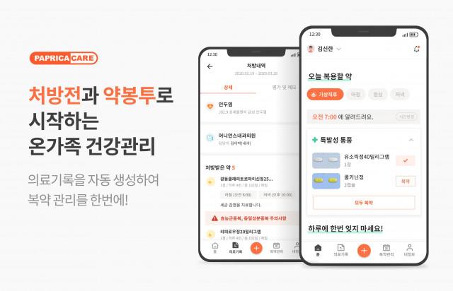 파프리카케어 앱 소개