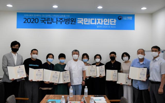 2020년 국립나주병원 국민디자인단 발대식