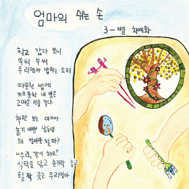 한국양성평등교육진흥원은 2020 양성평등 작품 공모전 시상식을 10월 30일(금) 개최했다고 밝혔다, 아동부 대상 차예화_엄마의 쉬는 손