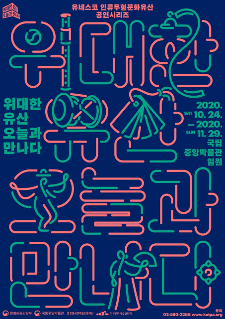 '위대한 유산, 오늘과 만나다' 포스터